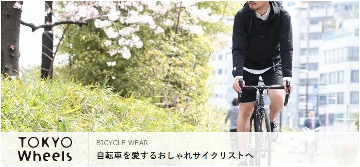 大人のサイクリストの為のセレクトショップ『TOKYO Wheels(トウキョウウィールズ)』