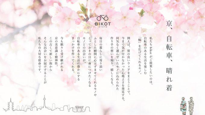 京、自転車、晴れ着。和柄を粋にアレンジ『BIKOT(ビコット)』